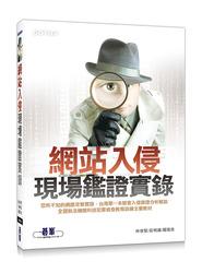 網站入侵現場鑑證實錄-cover