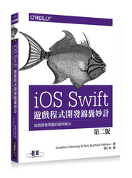 iOS Swift 遊戲程式開發錦囊妙計, 2/e (iOS Swift Game Development Cookbook: Simple Solutions for Game Development Problems, 2/e)-cover
