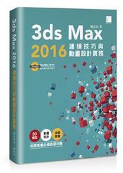 3ds Max 2016 建模技巧與動畫設計實務-cover