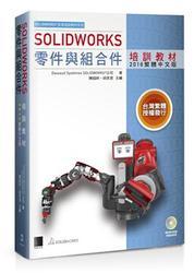 SOLIDWORKS零件與組合件培訓教材<2016繁體中文版>(SOLIDWORKS 2016:SOLIDWORKS Essentials)-cover
