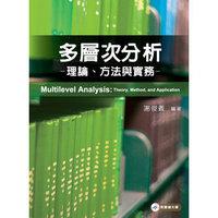 多層次分析:理論、方法與實務, 2/e-cover