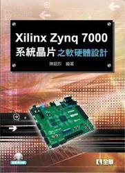 Xilinx Zynq 7000系統晶片之軟硬體設計-cover