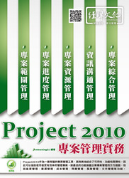Project 2010 專案管理實務-cover