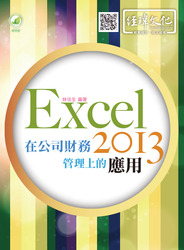 Excel 2013 在公司財務管理上的應用-cover