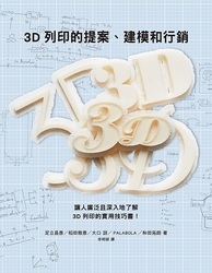 3D列印的提案、建模和行銷:數位創作新革命,提供您實用的3D列印知識與訣竅-cover