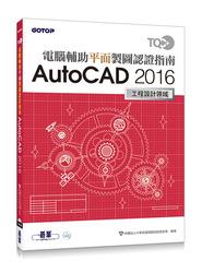 TQC+ 電腦輔助平面製圖認證指南 AutoCAD 2016-cover