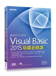 Visual Basic 2015 基礎必修課 (適用VB 2015~2013,附範例光碟)-cover