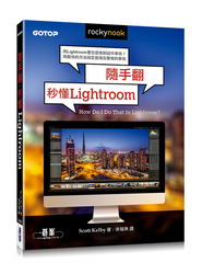 隨手翻,秒懂 Lightroom (How Do I Do That In Lightroom?: The Quickest Ways to Do the Things You Want to Do, Right Now! 1st Edition Edition)-cover