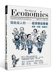 寫給成人的經濟學故事書:易讀,好懂,最實用!(舊版: OMG!原來經濟學這麼-18位大師聯手搶救你的)-cover