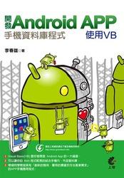 開發Android App手機資料庫程式-使用VB (舊版: 使用 Visual Basic 開發Android App)-cover