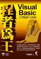 程者為王:Visual Basic入門設計128招 (舊版: 程者為王:Visual Basic 2012 入門設計 128 招)-cover