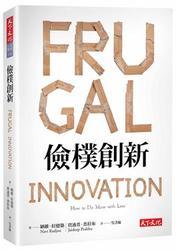 儉樸創新 (Frugal Innovation:How to Do More with Less)-cover