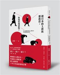 連日本的上班族都敢當,你還怕地獄嗎?:侯・克里斯多福・山雅治の東京職場放浪記-cover