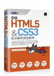 最新 HTML5 & CSS3 語法範例速查辭典-cover