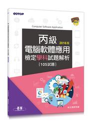 電腦軟體應用丙級檢定學科試題解析 (105試題)-cover