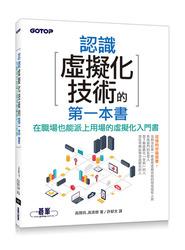 認識虛擬化技術的第一本書(超圖解,學習無負擔)-cover