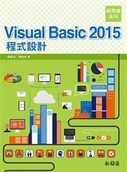 新思維系列 Visual Basic 2015 程式設計-cover
