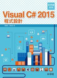 新思維系列 Visual C# 2015 程式設計-cover