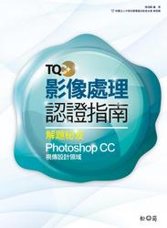 TQC+ 影像處理認證指南解題秘笈-Photoshop CC-cover