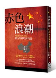 赤色浪潮-Made in China蘊含的挑戰與機遇(舊版:中國主宰世界的航母正式啟動─開啟新霸業的 6 大關鍵字)-cover
