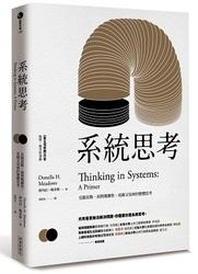 系統思考:克服盲點、面對複雜性、見樹又見林的整體思考 (Thinking in Systems: A Primer)-cover