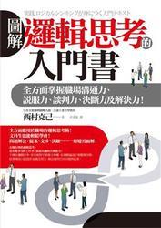 圖解 邏輯思考的入門書:全方面掌握職場溝通力、說服力、談判力、決斷力及解決力!-cover
