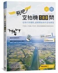 飛吧!空拍機100問:從飛行到攝影,這樣開始我的空拍練習-cover