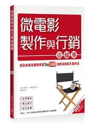 微電影製作與行銷這檔事:從日本成功案例學習YouTube活用法與影片製作法-cover