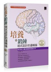 培養與鍛鍊程式設計的邏輯腦:程式設計大賽的解題策略基礎入門, 2/e-cover