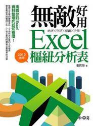 統計╳分析╳解讀╳決策:無敵好用Excel樞紐分析表(2013適用)-cover