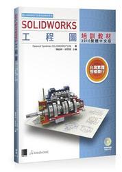 SOLIDWORKS 工程圖培訓教材 <2016繁體中文版>(SOLIDWORKS 2016:SOLIDWORKS Drawings)-cover