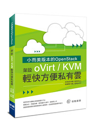 小而美版本的OpenStack:架設oVirt/KVM輕快方便私有雲-cover
