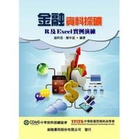 金融資料採礦 : R 及 Excel 實例演練-cover