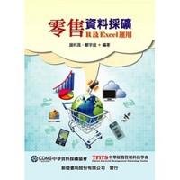 零售業資料採礦 : R 及 Excel 運用-cover