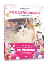 可愛甜美浪漫時尚風素材集(素材總數高達4400個)-cover
