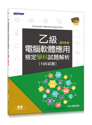 電腦軟體應用乙級檢定學科試題解析 (105試題)-cover