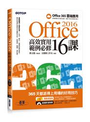 Office 2016高效實用範例必修16課 - 加贈Office 365雲端應用及超值影音教學及範例光碟-cover