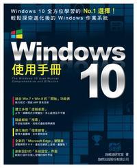 Windows 10 使用手冊-cover