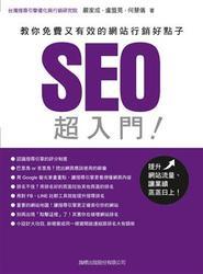 SEO 超入門 -- 教你免費又有效的網站行銷好點子-cover