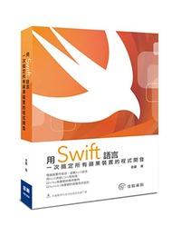 用 Swift 語言一次搞定所有蘋果裝置的程式開發-cover