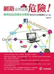 網路竟然這麼危險!阿里巴巴首席安全專家教你全方位保護網站, 3/e-cover