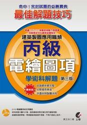 建築製圖應用職類-電繪圖項丙級學術科解題, 3/e-cover