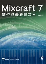 Mixcraft 7 數位成音原廠教材 (附光碟-全能音雄 Mixcraft 7.0 試用版)-cover