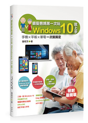 銀髮爸媽第一次玩Windows 10就上手:手機╳平板╳筆電一次就搞定-cover