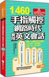 1460句手指觸控網路時代實用英文會話(附1光碟)-cover