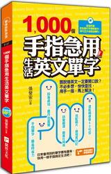 1000個手指急用生活英文單字(附1MP3)-cover