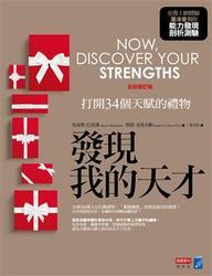 發現我的天才(修訂版):打開34個天賦的禮物 (Now, Discover Your Strengths)-cover