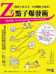 Z字點子爆發術:創意不必天才,8步驟點子就來(Zig Zag: The Surprising Path to Greater Creativity)-cover