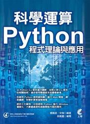 科學運算 : Python程式理論與應用-cover