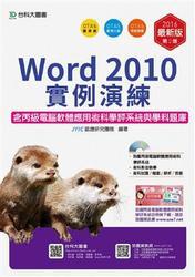 Word 2010 實例演練含丙級電腦軟體應用術科學評系統與學科題庫-2016年 (附贈OTAS題測系統)-cover
